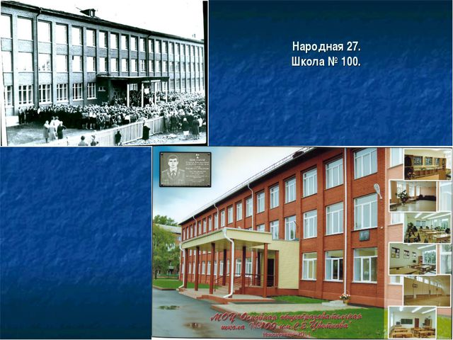 Народная 27. Школа № 100.