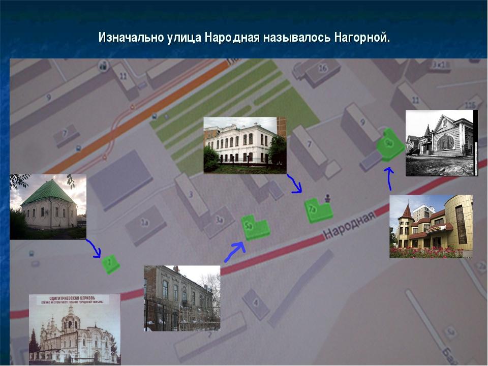 Изначально улица Народная называлось Нагорной.