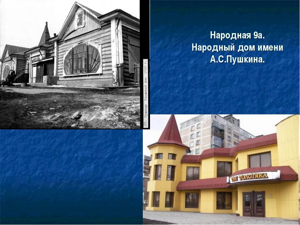 Народная 9а. Народный дом имени А.С.Пушкина.