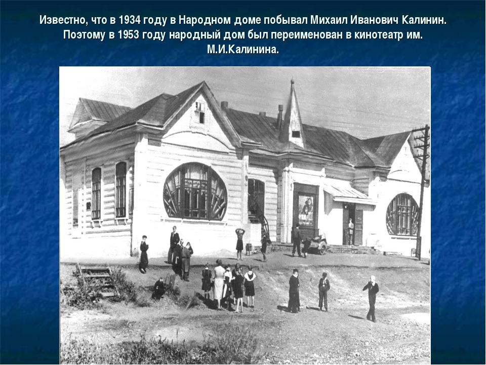 Известно, что в 1934 году в Народном доме побывал Михаил Иванович Калинин. По...