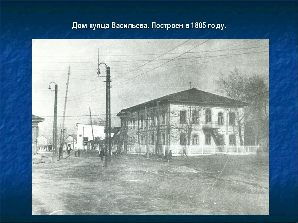 Дом купца Васильева. Построен в 1805 году.