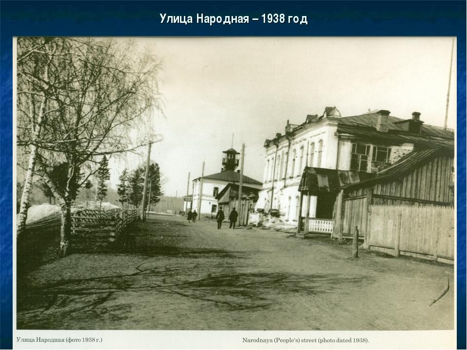 Улица Народная – 1938 год