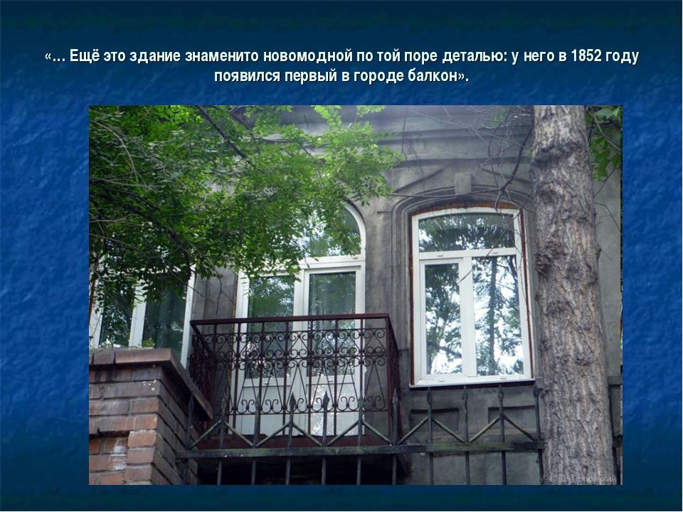 «… Ещё это здание знаменито новомодной по той поре деталью: у него в 1852 год...