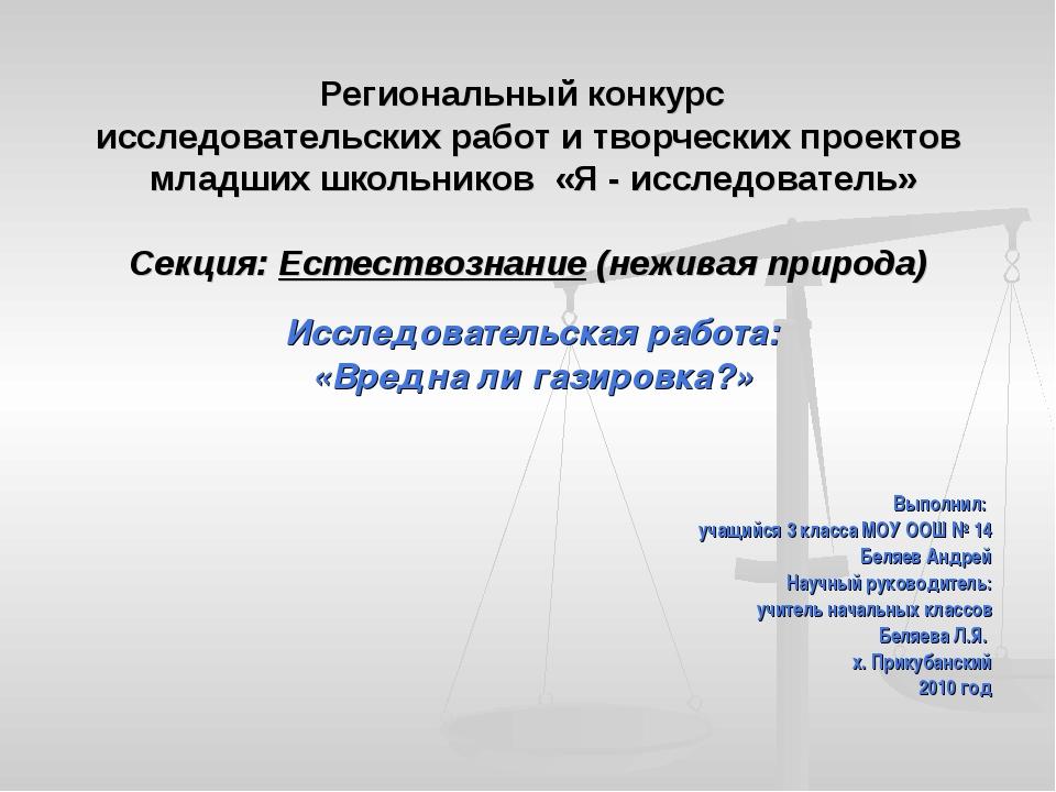 Региональный конкурс исследовательских работ и творческих проектов младших шк...