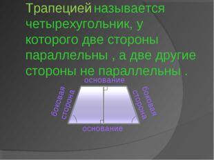 называется четырехугольник, у которого две стороны параллельны , а две дру