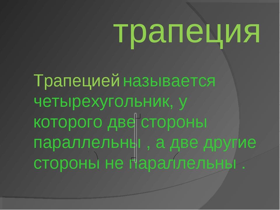 называется четырехугольник, у которого две стороны параллельны , а две дру...