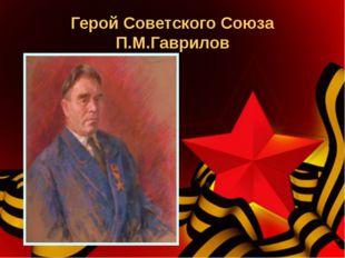 Герой Советского Союза П.М.Гаврилов