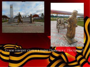 О чем говорят статуи в парке Памяти в с. Пестрецы?