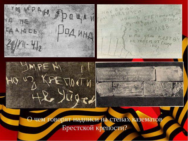 О чем говорят надписи на стенах казематов Брестской крепости?