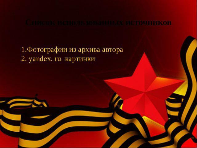 Список использованных источников 1.Фотографии из архива автора 2. yandex. ru...