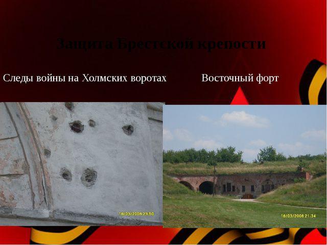 Защита Брестской крепости Следы войны на Холмских воротах Восточный форт