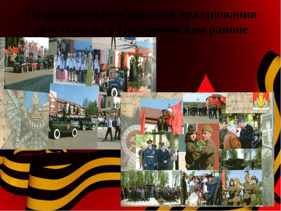 Незабываемые мгновения празднования Дня Победы в Пестречинском районе