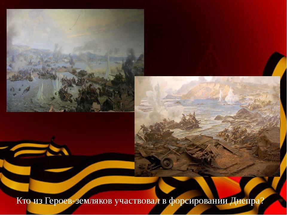 Кто из Героев-земляков участвовал в форсировании Днепра?