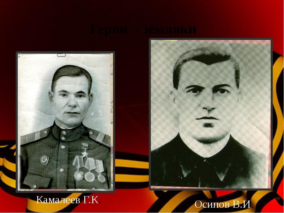 Герои - земляки Камалеев Г.К. Осипов В.И.
