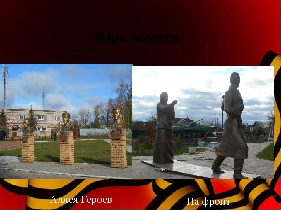Парк памяти Аллея Героев На фронт
