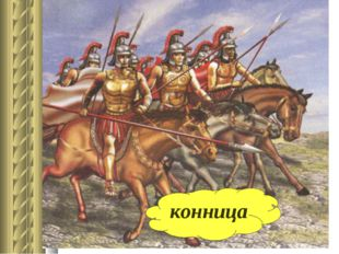 конница
