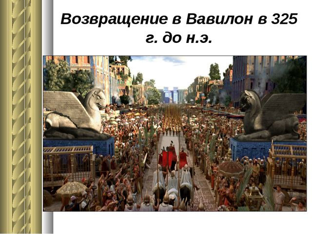 Возвращение в Вавилон в 325 г. до н.э.