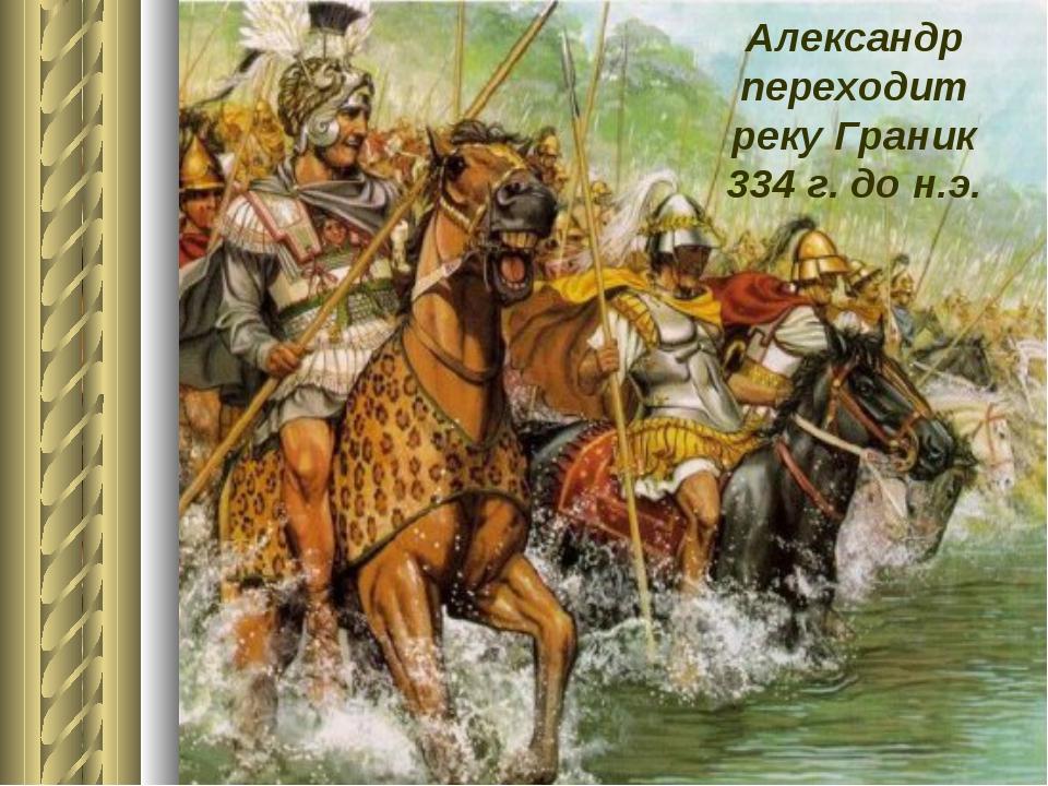 Александр переходит реку Граник 334 г. до н.э.