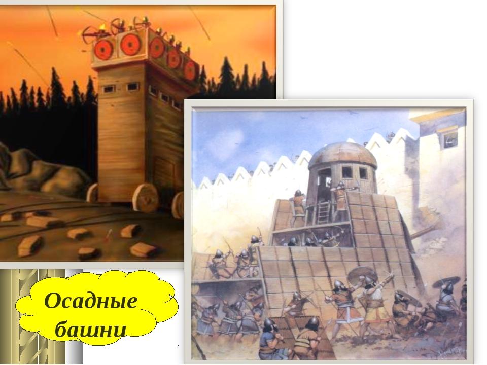 Осадные башни