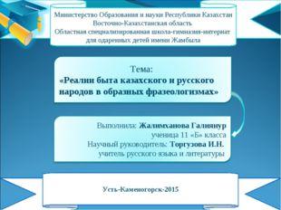 Министерство Образования и науки Республики Казахстан Восточно-Казахстанская