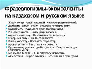 Фразеологизмы-эквиваленты на казахском и русском языке Жарық күнде түскен жас