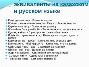 Фразеологизмы-эквиваленты на казахском и русском языке Кеңірдектен алу - Взят