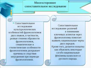 Многостороннее сопоставительное исследование Сопоставительное исследование к