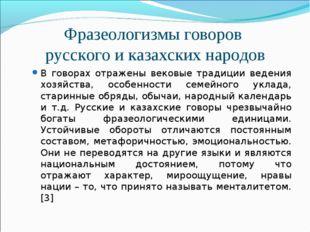 Фразеологизмы говоров русского и казахских народов В говорах отражены вековые