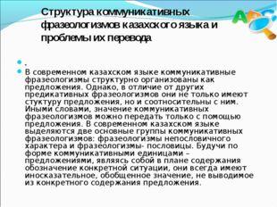 Структура коммуникативных фразеологизмов казахского языка и проблемы их перев
