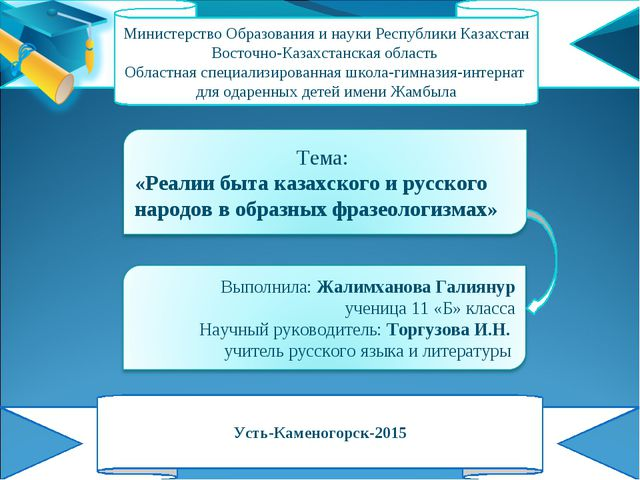 Министерство Образования и науки Республики Казахстан Восточно-Казахстанская...