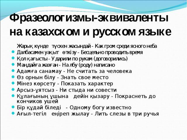 Фразеологизмы-эквиваленты на казахском и русском языке Жарық күнде түскен жас...