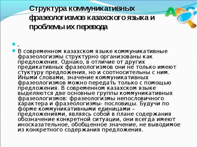Структура коммуникативных фразеологизмов казахского языка и проблемы их перев...
