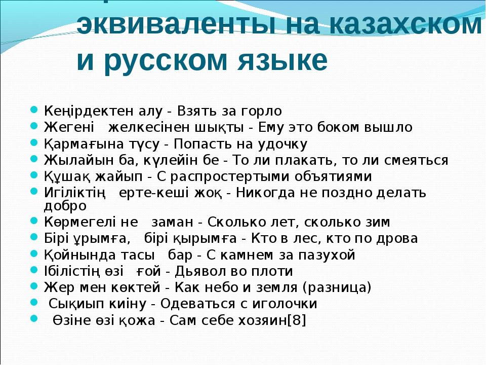 Фразеологизмы-эквиваленты на казахском и русском языке Кеңірдектен алу - Взят...