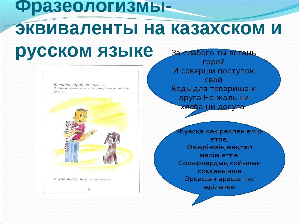 Фразеологизмы-эквиваленты на казахском и русском языке За слабого ты встань г...