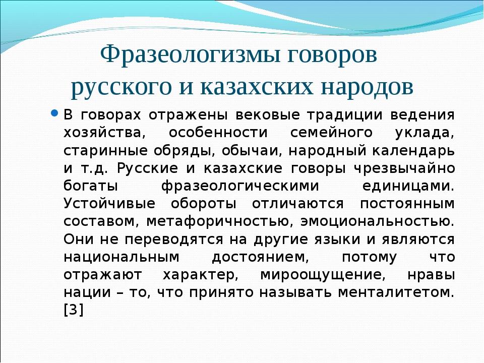 Фразеологизмы говоров русского и казахских народов В говорах отражены вековые...