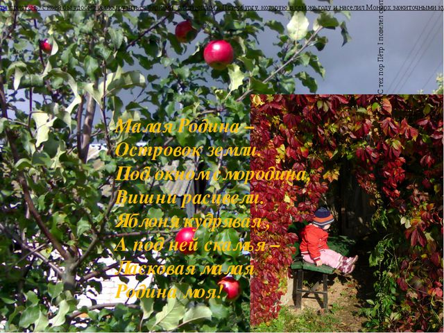 Малая Родина – Островок земли. Под окном смородина, Вишни расцвели. Яблоня к...