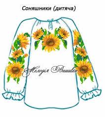 Картинки по запросу заготовки для вышивания сорочки