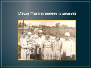 Иван Пантелеевич с семьей