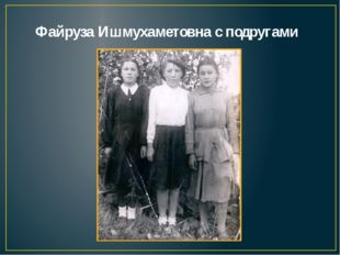 Файруза Ишмухаметовна с подругами