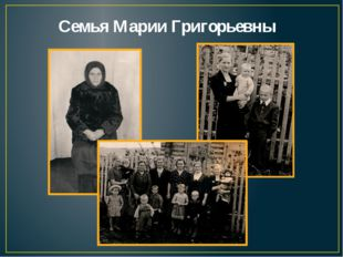 Семья Марии Григорьевны