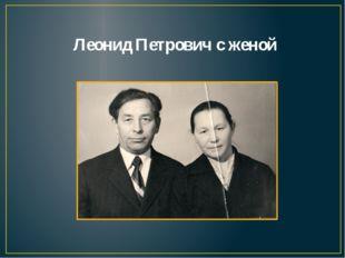 Леонид Петрович с женой