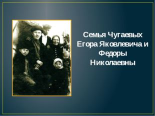 Семья Чугаевых Егора Яковлевича и Федоры Николаевны