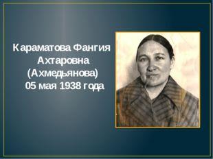 Караматова Фангия Ахтаровна (Ахмедьянова) 05 мая 1938 года