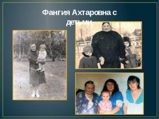 Фангия Ахтаровна с детьми