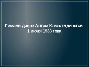 Гималетдинов Ангам Камалетдинович 1 июня 1933 года