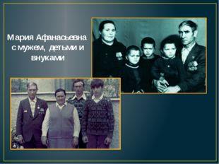 Мария Афанасьевна с мужем, детьми и внуками