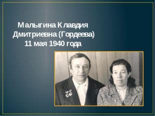 Малыгина Клавдия Дмитриевна (Гордеева) 11 мая 1940 года
