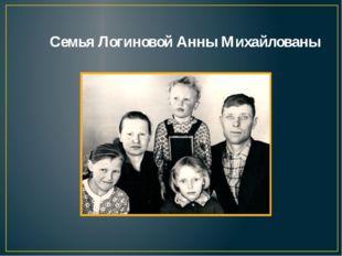 Семья Логиновой Анны Михайлованы
