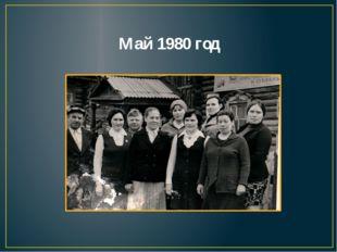 Май 1980 год