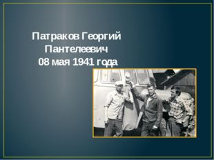 Патраков Георгий Пантелеевич 08 мая 1941 года